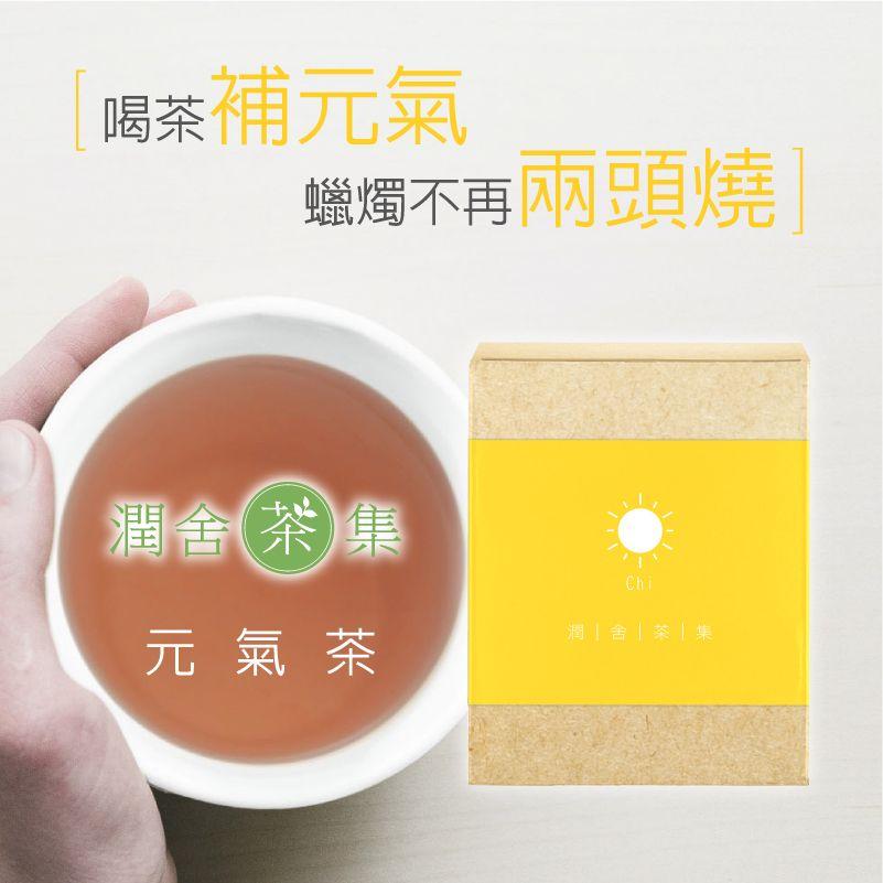 潤舍茶集-喝茶補元氣,蠟燭不再兩頭燒