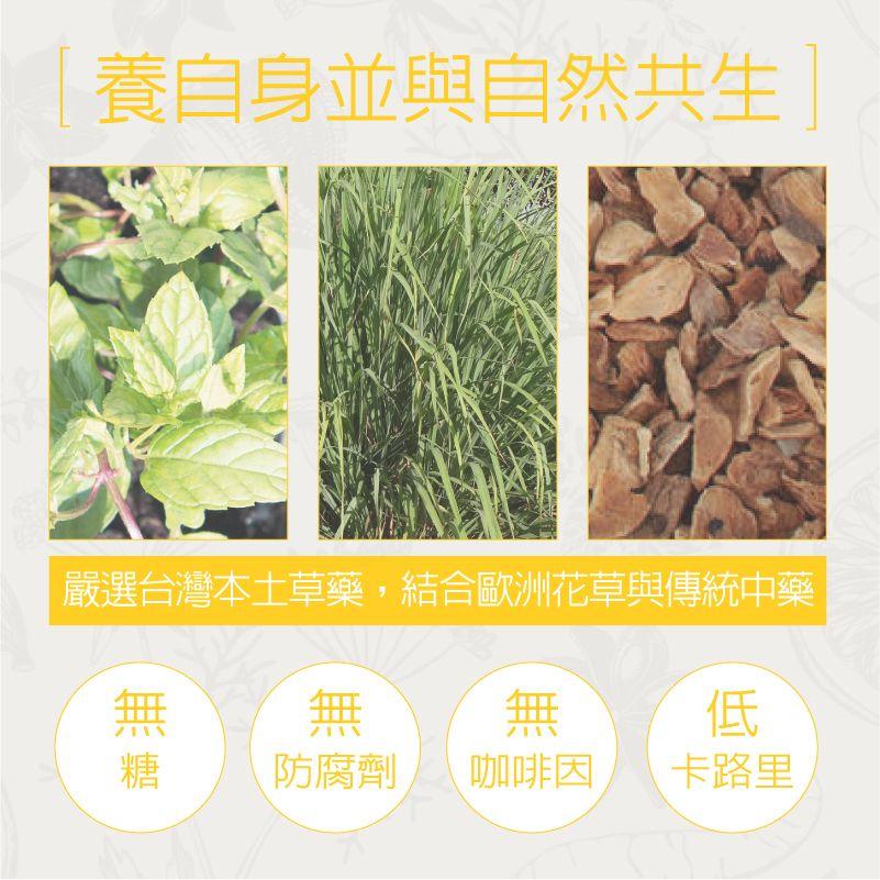 潤舍茶集-養自身並與自然共生,嚴選台灣本土草藥,結合歐洲花草與傳統中藥