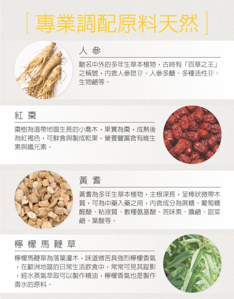 潤舍茶集-專業調配,原料天然花草茶