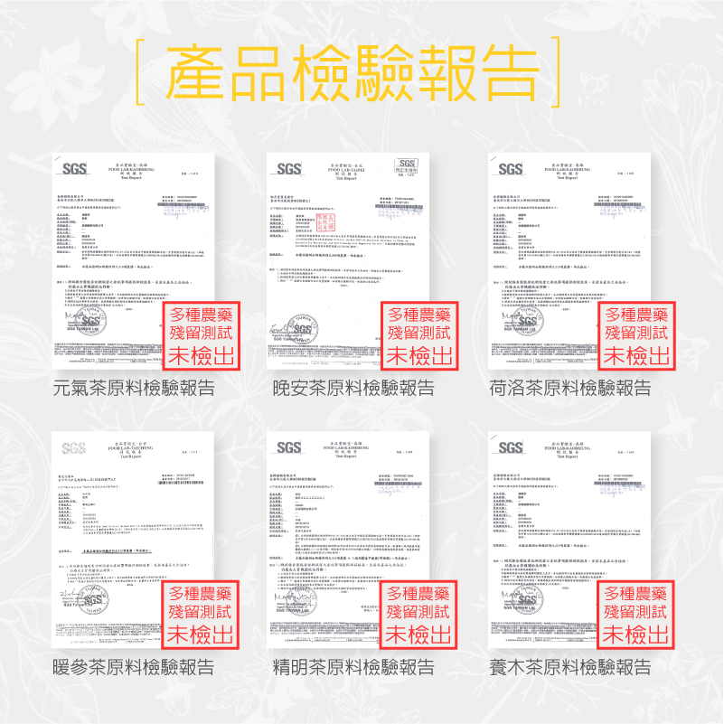潤舍茶集-產品檢驗報告