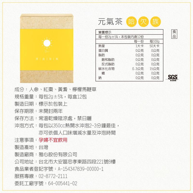 潤舍茶集-元氣茶,人參、紅棗、黃耆、檸檬馬鞭草