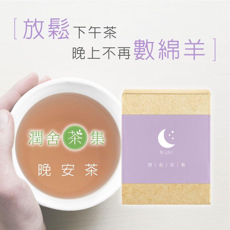 潤舍茶集-放鬆下午茶,晚上不再數綿羊