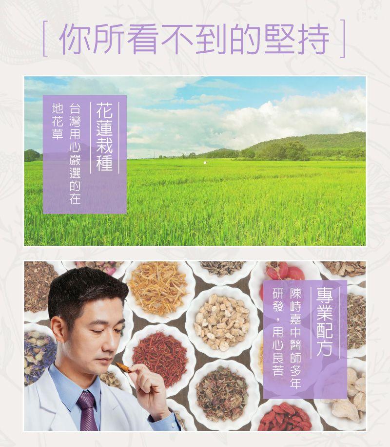 潤舍茶集-您所看不見的堅持,花蓮栽種,專業配方