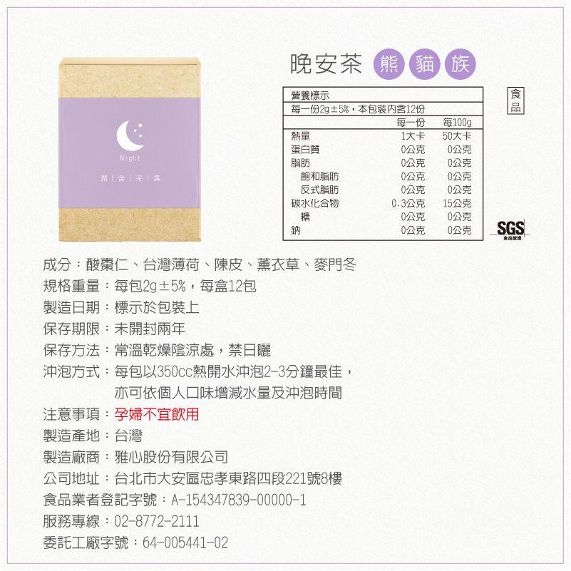 潤舍茶集-晚安茶,酸棗仁、台灣薄荷、陳皮、薰衣草、麥門冬