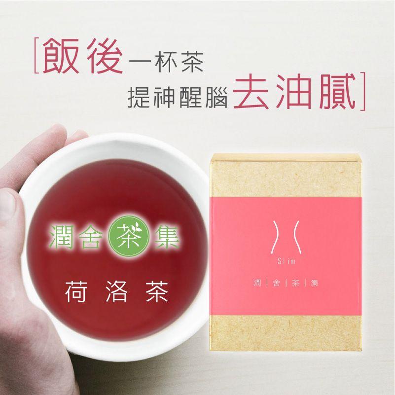 潤舍茶集-飯後一杯茶,提神醒腦去油膩